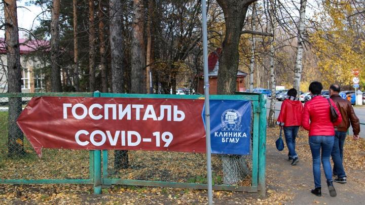 В Башкирии зафиксировали антирекорд осени по количеству заболевших коронавирусом в Башкирии