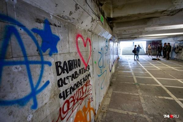 Полностью привести в порядок подземный переход на площади Революции планируют до зимы