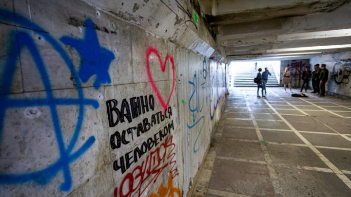 В Челябинске распишут рисунками переход на площади Революции и два моста