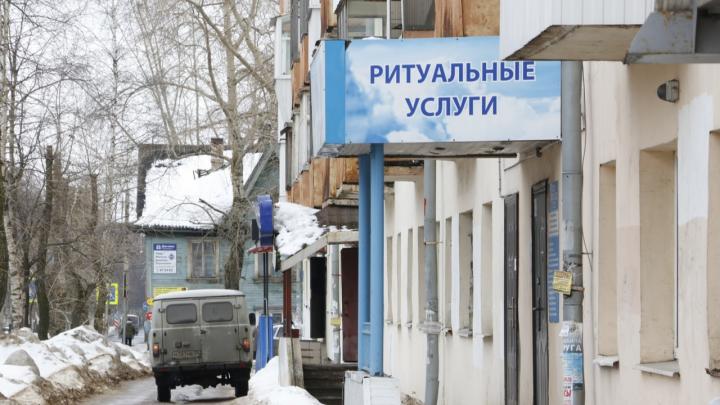 В Архангельске признали незаконным пункт ритуальных услуг в жилом доме