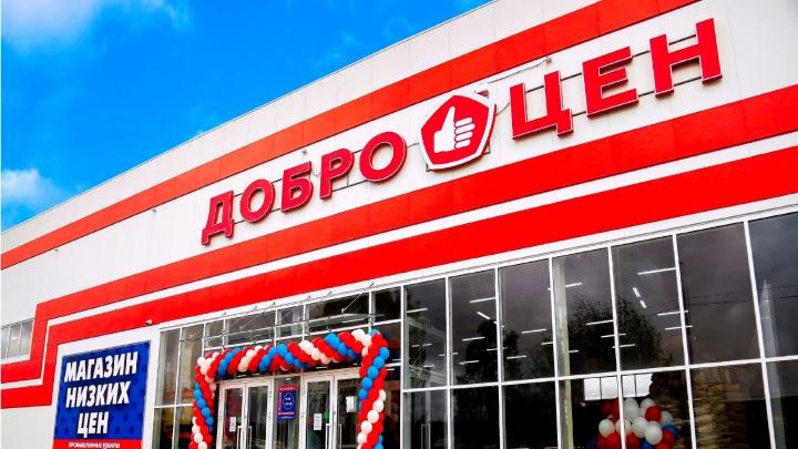 Просто и доступно: в Волгограде откроется магазин федеральной сети товаров первой необходимости «Доброцен»
