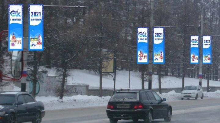 Мэрия выделила миллион рублей на украшение Омска к Новому году
