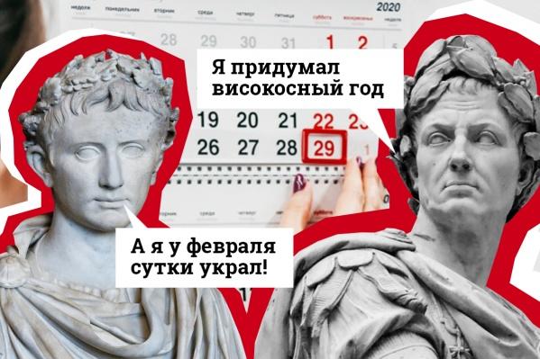 Вглядитесь в эти лица: из-за них вы до сих пор забываете про 29-й день февраля!