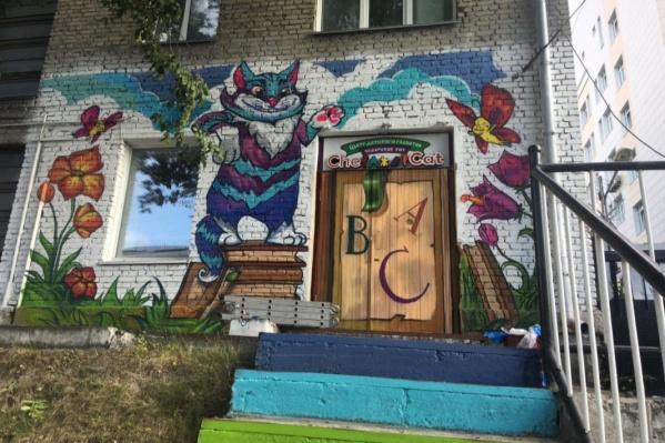 Центр языкового развития и творчества «Чеширский кот» находится в Центральном районе Новосибирска