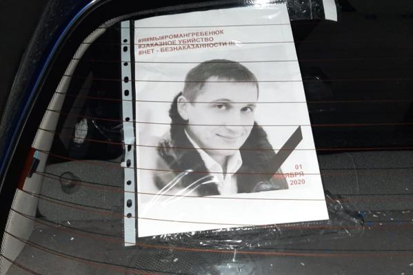 Фотографии Романа Гребенюка появились на машинах волгоградских риелторов