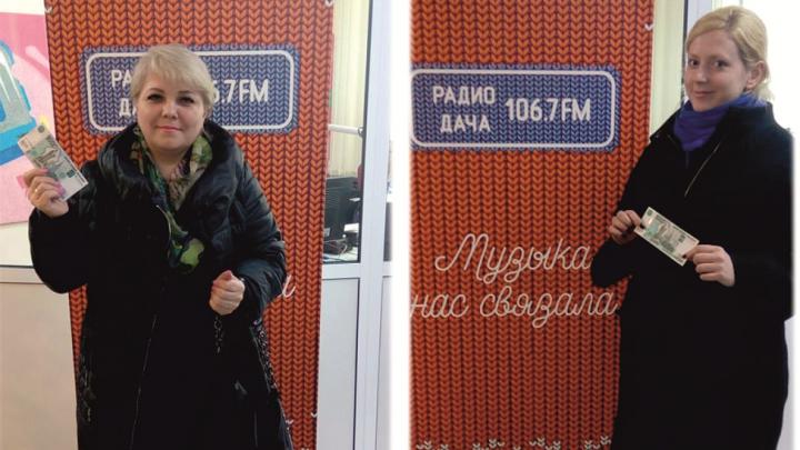 «Радио Дача» по будням дарит деньги своим слушателям