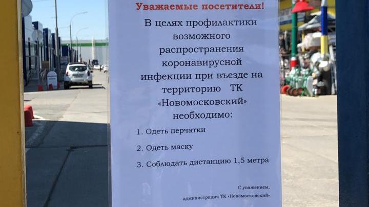 Новомосковский рынок не пускает людей без перчаток. Это законно? Разбираемся с юристами