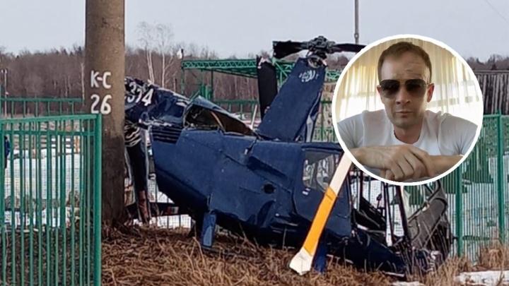 «Одной проблемой меньше»: оружейный барон рассказал, как разбил вертолет в Ярославской области