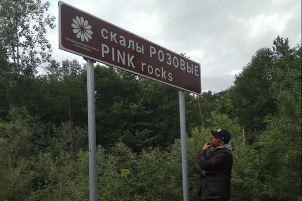 Мужчина считает, что турист приезжает ради истории на Розовые скалы и желает погрузиться в историю, а с русскими названиями это невозможно