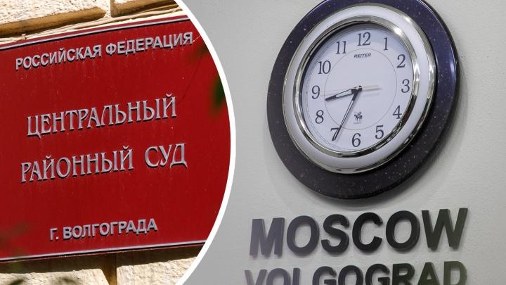 В Волгограде сторонники местного времени требуют отменить скандальное решение депутатов в суде