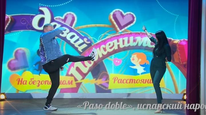 На шоу «Давай поженимся!» жених из Соликамска исполнил «пермский танец» — пасодобль как у Коляна