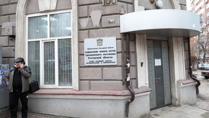 Если отложить нельзя: как получить нужные документы в ростовских ЗАГСах при самоизоляции