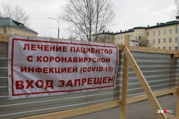 """По данным оперштаба региона, за последние сутки <a href=""""https://29.ru/text/health/69111298/"""" target=""""_blank"""" class=""""_"""">в Поморье выявили 10 новых случаев COVID-19</a>. Трое из зараженных — сотрудники областной больницы"""