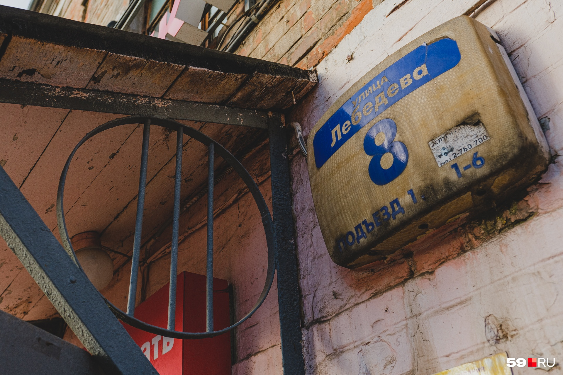 Под навесом на улице Лебедева — сохранившийся старый декор