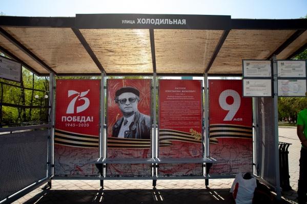 Остановки в Тюмени оформили в честь почетных граждан Тюмени — ветеранов Великой Отечественной войны
