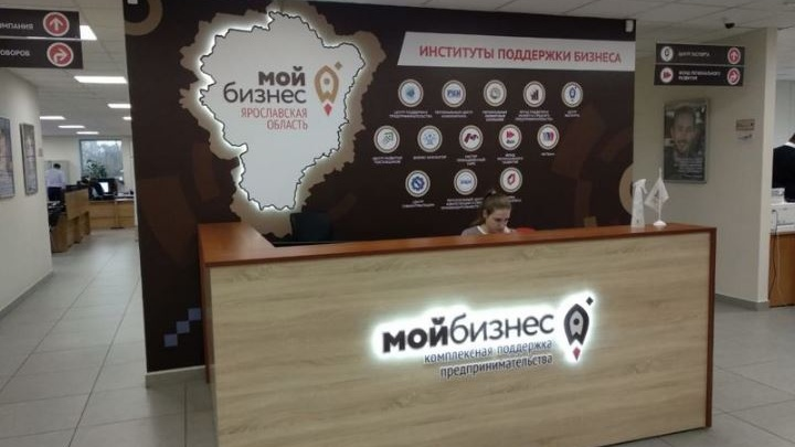 Ярославский Фонд поддержки предпринимательства выдал бизнесу займы на 1,66 миллиарда рублей