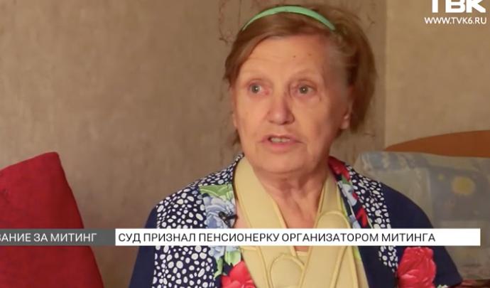 Пенсионерку обвинили в организации митинга в поддержку Хабаровска и оштрафовали на 20 тысяч