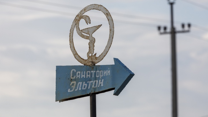 В Волгоградской области прокуратура запретила санаторию добывать целебную грязь из озера Эльтон