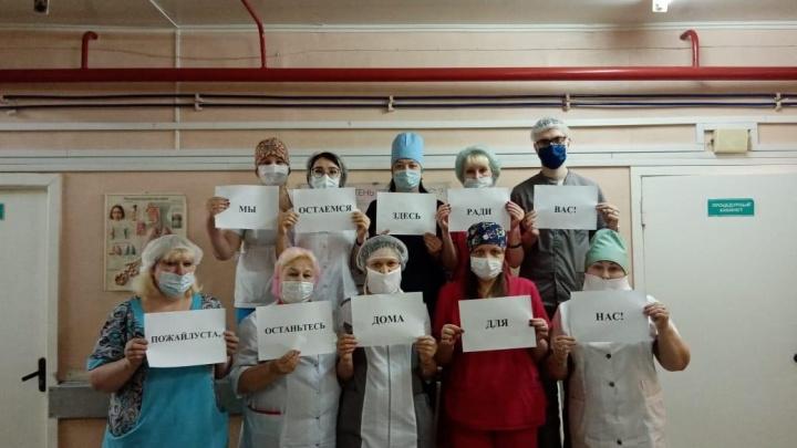 «Мы остаёмся здесь ради вас»: омские врачи попросили жителей не выходить из дома