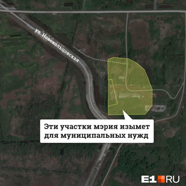 О предстоящем изъятии мэрия заявила через «Екатеринбургский вестник»