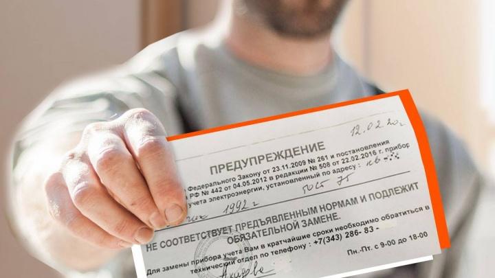 Расскажите об этом родителям: в Екатеринбурге активизировались коммунальные мошенники