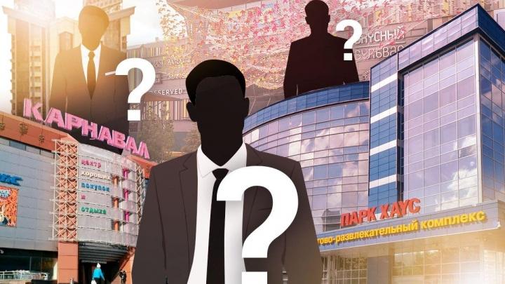 Кто держит «Мегу» и «Карнавал»? Выясняем, кому принадлежат торговые центры Екатеринбурга