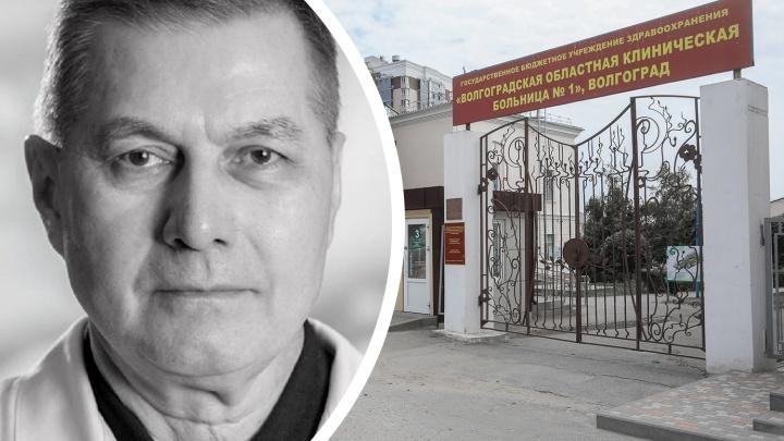 «Для нас он был вторым отцом»: коронавирус убил заведующего отделением областной больницы №1