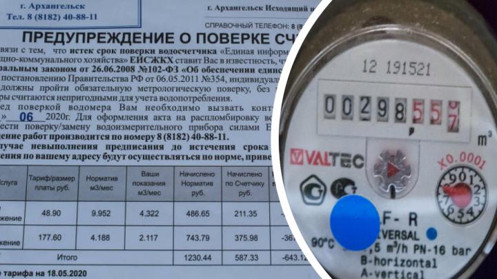 Жителям Архангельска приходят фейковые предупреждения о необходимости проверить счетчики воды