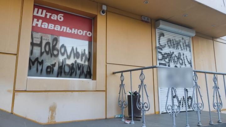 Вандал атаковал ростовский штаб Навального