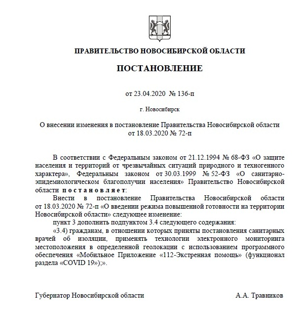 Травников подписал документ о приложении — оно уже следит за новосибирцами на карантине