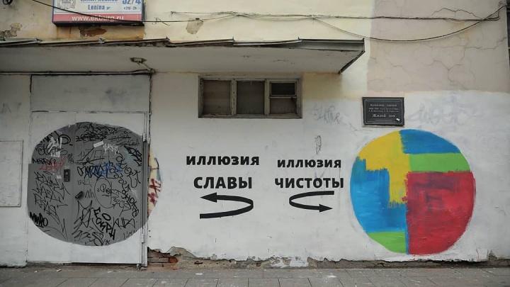 «Иллюзия славы и чистоты»: в Екатеринбурге появился рисунок, посвященный коммунальщикам и вандалам