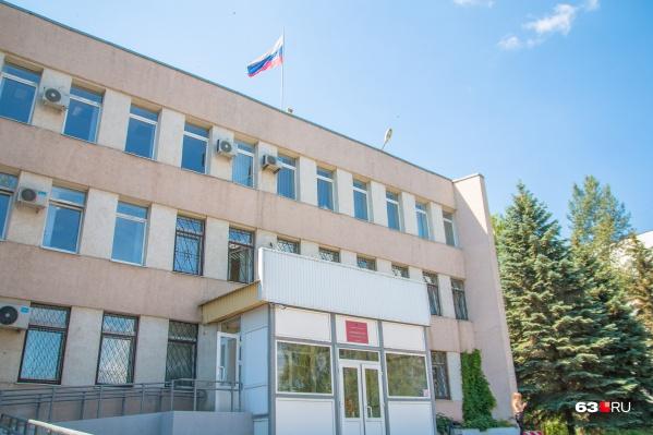 Дело будут рассматривать в Куйбышевском районном суде Самары
