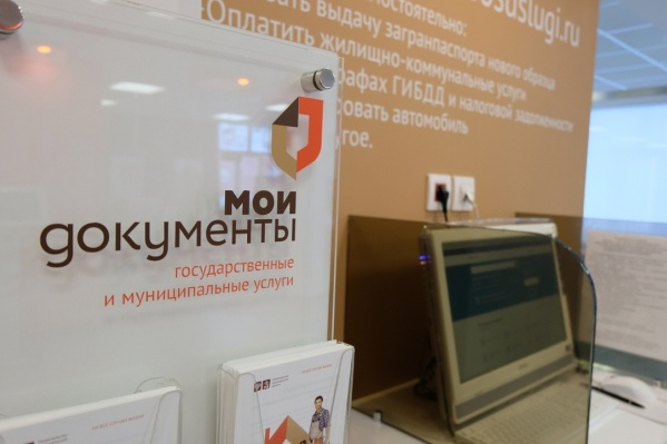 МФЦ работают в «докоронавирусном» режиме с 3 августа
