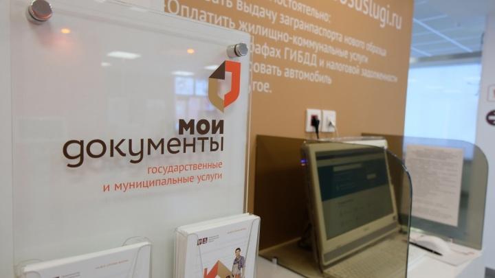 В Архангельской области офисы МФЦ заработали в обычном режиме