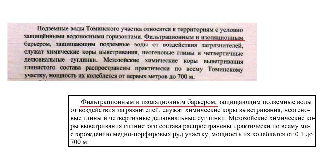 """Сверху — скрин опубликованного заключения судебной экспертизы. Снизу — <a href=""""https://dspace.susu.ru/xmlui/bitstream/handle/0001.74/8142/2016_495_suhoevaks.pdf?sequence=1"""" target=""""_blank"""" class=""""_"""">дипломная работа студентки ЮУрГУ,</a> датированная 2016 годом (за три года до начала экспертизы). Мы понимаем, что эксперты и студенты могут опираться на одни источники, но здесь не потрудились даже изменить формулировку"""