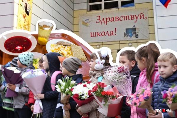 Челябинский Минобр дал много советов по учёбе, но как же школам их выполнять