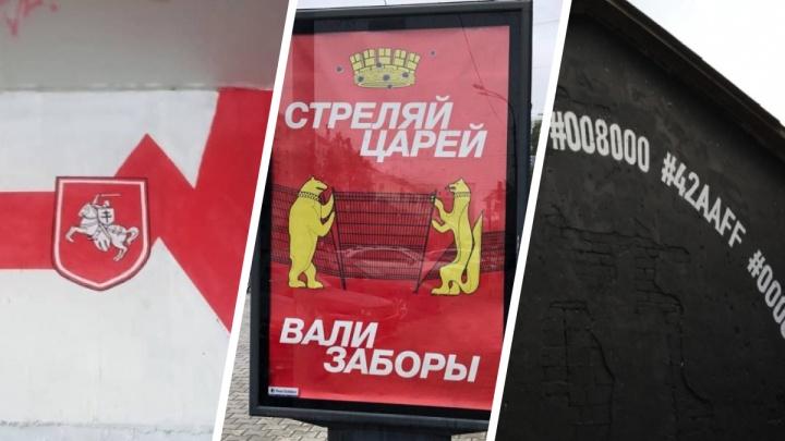 «Протестный» флаг Белоруссии, провокационные плакаты и «цензура ЛГБТ»: показываем работы «Карт-бланша»