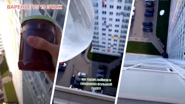 Пермяк сбросил с 19-го этажа пакет с водой ради видео в ТикТоке. Есть ли за это наказание?