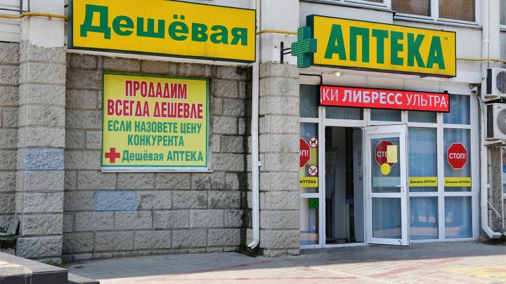 Стало известно, в каких аптеках Новосибирска одни из самых низких цен на лекарства