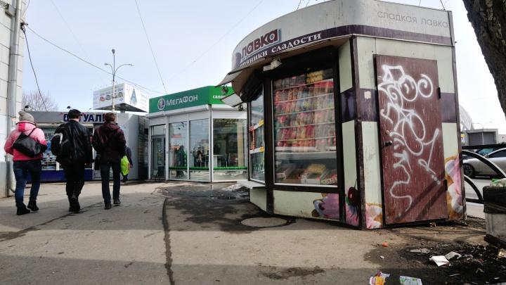В Екатеринбурге в ближайшие пять лет будут ежегодно убирать по 300 нелегальных киосков