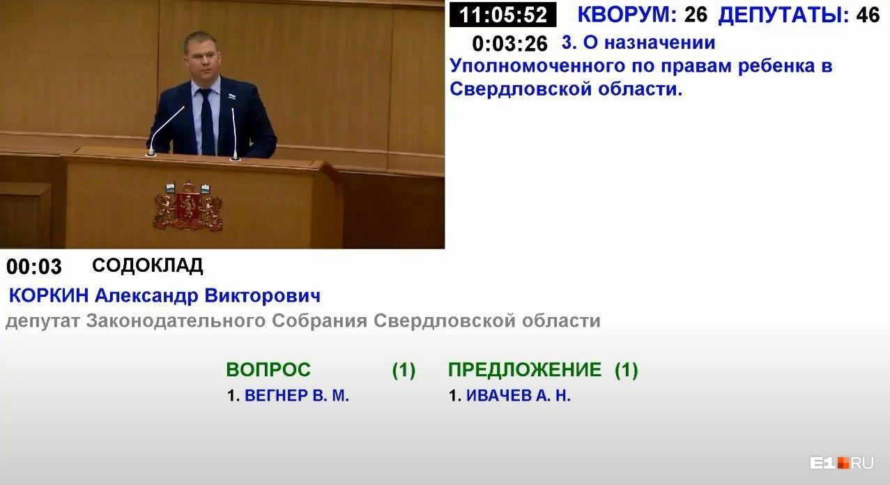 Сегодня Александр Коркин выступил в Законодательном собрании