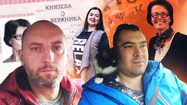 «Я Аксана — с буквы «А»»: как екатеринбуржцы всю жизнь исправляют ошибки паспортисток
