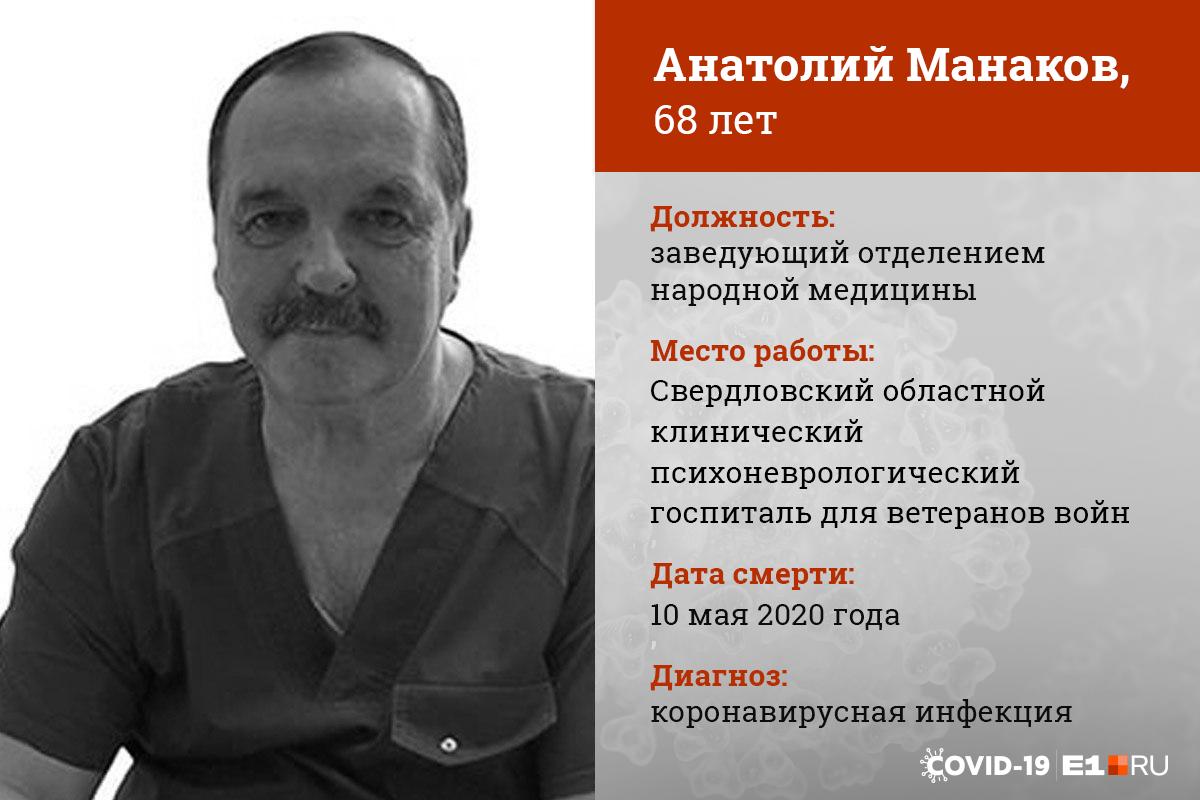 Анатолию Манакову было 68 лет, в начале мая он почувствовал себя плохо и за пять дней «сгорел» от коронавируса