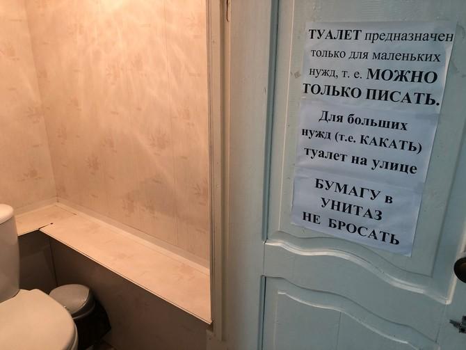 Теплый туалет в здании только для малых нужд