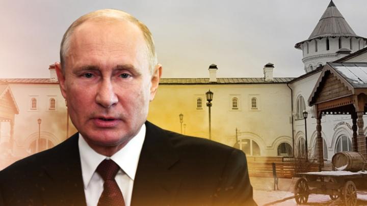 В Тюменской области все говорят о приезде Путина, но официальной информации об этом нет. Почему?