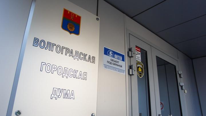 Волгоградская гордума изолировалась от граждан из-за коронавируса