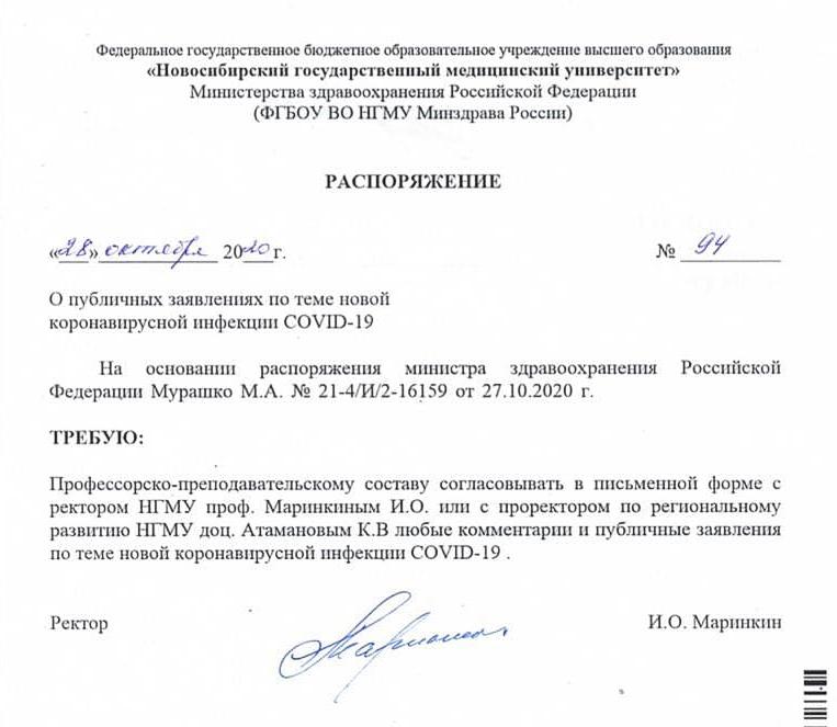 Распоряжение ректора медуниверситета Игоря Маринкина