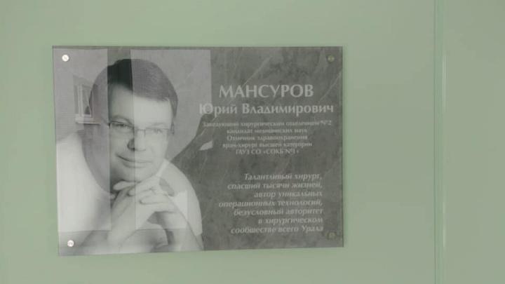 В Областной больнице, где работал хирург Юрий Мансуров, установили памятную доску