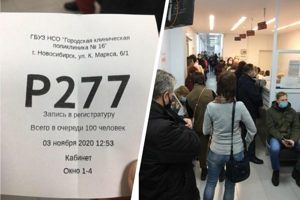Поликлиника на Маркса работает с 8 часов утра. А так выглядела очередь в регистратуру, которая успела собраться к часу дня