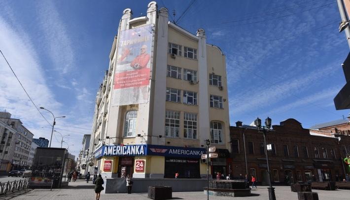 Кризис не помеха: бизнес-центр с «Американкой» на Малышева решили продать за 182 миллиона